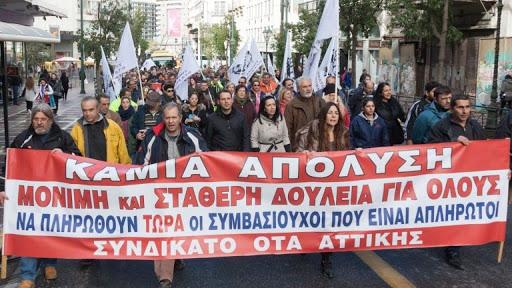 Οι απολύσεις δεν θα περάσουν – Κινητοποίηση την Παρασκευή 4/9/2020 έξω από το Υπουργείο Εσωτερικών
